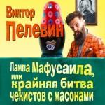 Доступ к новой книге Пелевина временно заблокирован