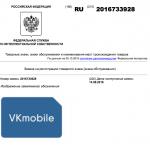 «Мегафон» + «ВКонтакте» = VKmobile