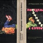 Спор между создателями и сценаристом фильма по роману Стругацких может закончиться миром