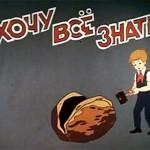 Справедливо ли – присваивать известный советский бренд?
