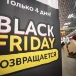 ФАС признала приобретение и использование бренда Black Friday недобросовестной конкуренцией