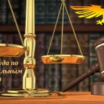 Президиум СИП: право на обжалование решения административного органа не может быть передано по договору цессии