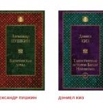 УФАС по г. Москве: издательство «ЭКСМО» подозревается в  копировании оформления серии книг