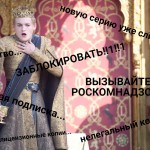 Роскомнадзор направил уведомление об удалении «пиратских» копий сериала «Игры престолов» в адрес 123 интернет-ресурсов