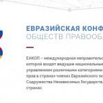 Евразийская конфедерация обществ правообладателей официально зарегистрирована