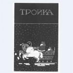 Взыскано почти 200 млн руб. компенсации за использование товарных знаков «Тройка» и «Troika»