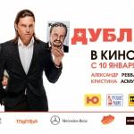 Жалоба Стаса Михайлова на пародию в фильме «Дублер» будет рассмотрена ЕСПЧ