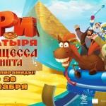 Прекращен доступ к пиратским версиям мультфильма «Три богатыря и принцесса Египта»
