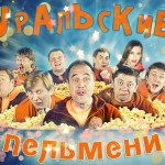 Кассация подтвердила законность отказа фирме Сергея Натиевского в иске к участникам «Уральских пельменей»  на сумму около 108 миллионов рублей