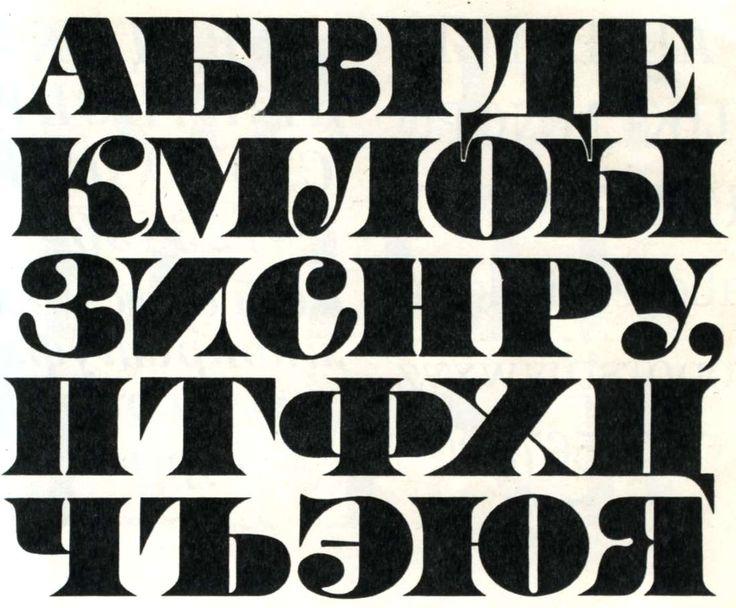 46eb6315f51d82487fe7c546398efa6a--modern-typography-type-design