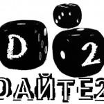 Позиция СИП: «Дайте два» как название номинации для награждения музыкальных дуэтов обозначает двух исполнителей и не нарушает права на товарный знак