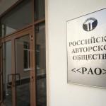 СИП направил дело по иску РАО на новое рассмотрение