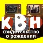 Никита Михалков прокомментировал спор о незаконном использовании бренда «КВН»