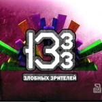 MTV Россия судится с телекомпанией «Пятница» за бренд «13 злобных зрителей»